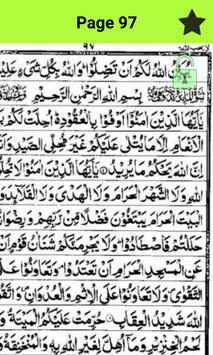 Al Quran Kareem:(القرآن کریم) screenshot 5