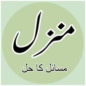 Manzil Qurani Aayts : منزل(قرآنی آیات) icon