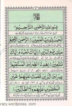 Manzil Qurani Aayts : منزل(قرآنی آیات) poster