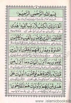 Manzil Qurani Aayts : منزل(قرآنی آیات) screenshot 1