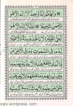 Manzil Qurani Aayts : منزل(قرآنی آیات) screenshot 2