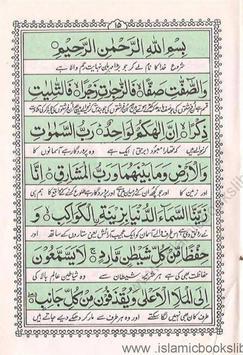 Manzil Qurani Aayts : منزل(قرآنی آیات) screenshot 3