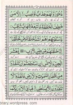 Manzil Qurani Aayts : منزل(قرآنی آیات) screenshot 4