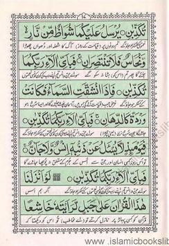Manzil Qurani Aayts : منزل(قرآنی آیات) screenshot 5