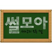 썰모아 icon