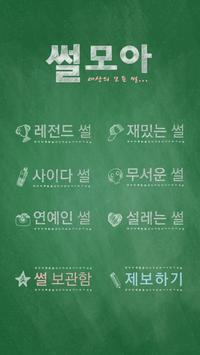 썰모아 poster