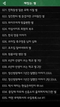썰모아 apk screenshot