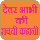 Dever Bhabhi Ka Sachcha Pyar icon