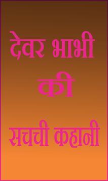 Dever Bhabhi Ka Sachcha Pyar poster