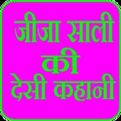 Jija Sali Desi Kahani icon