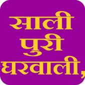 Sali Puri Gharwali icon