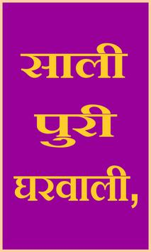Sali Puri Gharwali poster