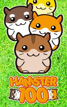 Hamster 100 My Cute Shrug Pets screenshot 3