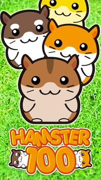 Hamster 100 My Cute Shrug Pets poster
