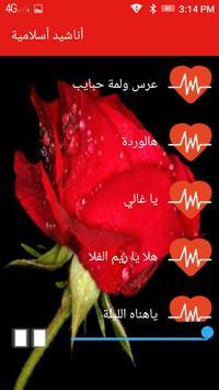 أغاني أفراح screenshot 3
