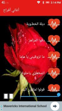 أغاني أفراح screenshot 2