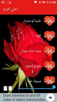 أغاني أفراح screenshot 5