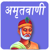 Amritvani in Hindi - अमृतवाणी (हिंदी में) icon