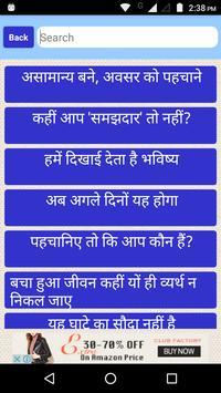 Amritvani in Hindi - अमृतवाणी (हिंदी में) screenshot 4