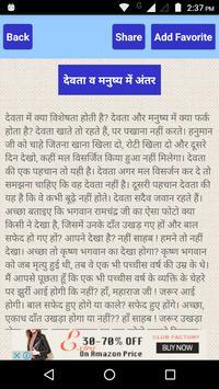 Amritvani in Hindi - अमृतवाणी (हिंदी में) screenshot 7