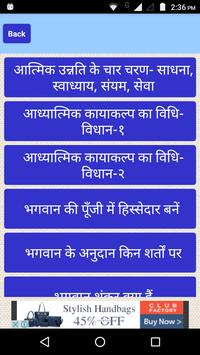 Amritvani in Hindi - अमृतवाणी (हिंदी में) poster