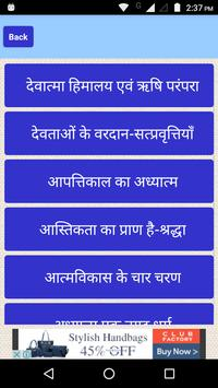 Amritvani in Hindi - अमृतवाणी (हिंदी में) screenshot 1