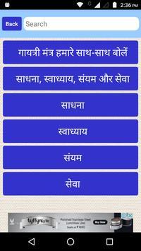 Amritvani in Hindi - अमृतवाणी (हिंदी में) screenshot 2