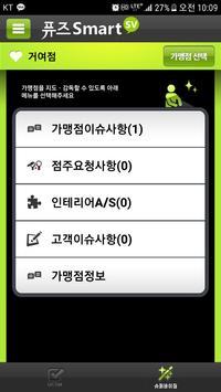 치킨플러스SMART_SV screenshot 2