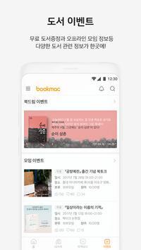 북맥 - 독서취향 분석 책추천, 독서앱, 독서노트, 서평작성 apk screenshot