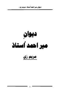 Deewan Mir Ahmad Ostaz: poetry poster