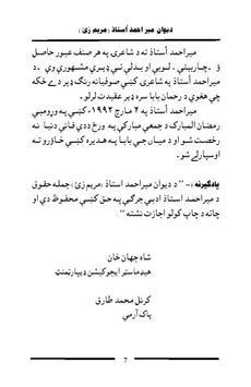 Deewan Mir Ahmad Ostaz: poetry apk screenshot