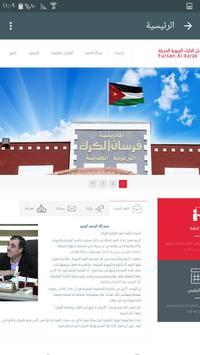 اكاديمية فرسان الكرك التربوية poster