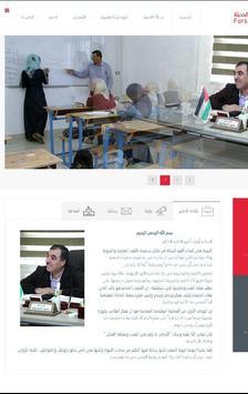 اكاديمية فرسان الكرك التربوية apk screenshot