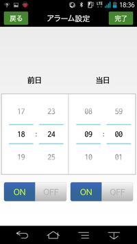 珠洲市ごみ分別 screenshot 3
