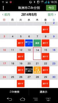 珠洲市ごみ分別 screenshot 2