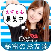 ど素人掲示板・せフレ、ヤり友探し☆掲示板でチャット☆ icon