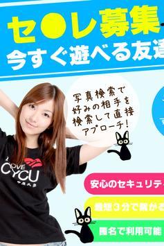 ど素人掲示板・せフレ、ヤり友探し☆掲示板でチャット☆ poster