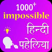 Paheliyan riddles in hindi icon