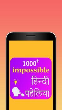 Paheliyan riddles in hindi poster