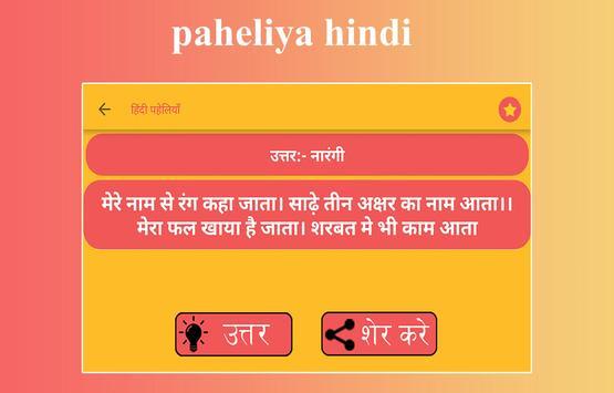 Paheliyan riddles in hindi screenshot 14