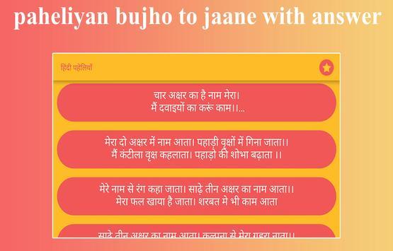 Paheliyan riddles in hindi screenshot 15