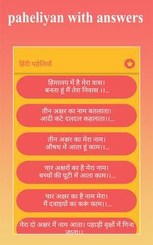 Paheliyan riddles in hindi screenshot 16