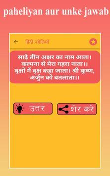 Paheliyan riddles in hindi screenshot 17