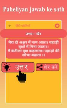 Paheliyan riddles in hindi screenshot 18