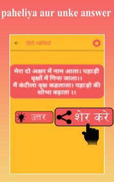 Paheliyan riddles in hindi screenshot 19