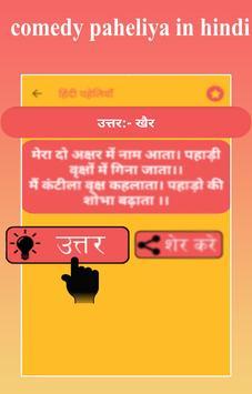 Paheliyan riddles in hindi screenshot 10