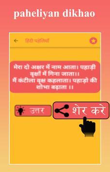 Paheliyan riddles in hindi screenshot 12