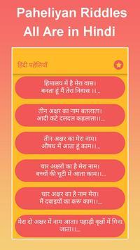 Paheliyan riddles in hindi screenshot 1