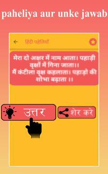 Paheliyan riddles in hindi screenshot 20