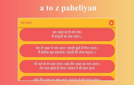 Paheliyan riddles in hindi screenshot 22